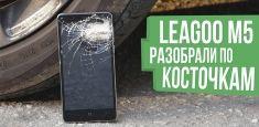Мини-обзор и краш-тест Leagoo M5: действительно ударостойкий или производитель приврал?