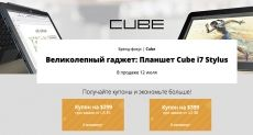Cube i7 Stylus: распродажа самого доступного планшета с чипом Intel Skylake Core-M на AliExpress.com