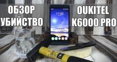 Oukitel K6000 Pro: обзор смартфона, разбить который сложнее, чем кажется