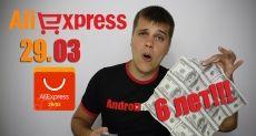 Скидки на AliExpress в честь 6-летия! Не пропусти!