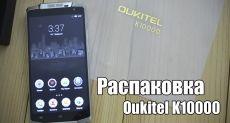 Oukitel K10000: видео (распаковка) брутального смартфона с планшетной автономностью