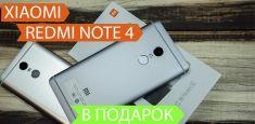 Xiaomi Redmi Note 4: распаковка, сравнение с Redmi Pro и розыгрыш новинки среди подписчиков