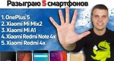 Разыгрываем 4 смартфона Xiaomi и OnePlus 5! Призы на 1500$!