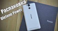 Ulefone Power: видео (распаковка) самого сбалансированного решения среди выносливых смартфонов