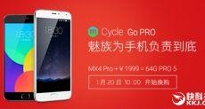 Meizu предложила владельцам Meizu MX4 Pro выкупить их смартфоны в обмен на скидку при покупке Pro 5