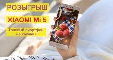 Выиграй Xiaomi Mi 5 от Andro-news