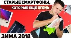 Лучшие смартфоны для покупки в 2018 году по соотношению цены и характеристик + бюджетники с NFC