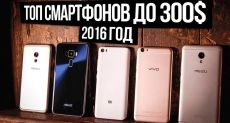 Лучшие смартфоны 2016 года в сегменте до $300