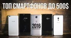 Лучшие китайские смартфоны 2016 года до $500