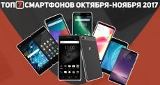 ТОП-7 новинок смартфонов в ноябре-октябре 2017
