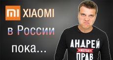 Заказываете смартфоны от Xiaomi из Китая в Россию? Подумайте еще раз