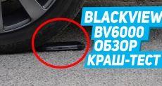 Blackview BV6000: обзор и краш-тест смартфона с заявленным уровнем защиты IP68