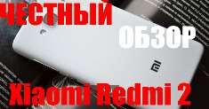 Видео обзор Xiaomi Redmi 2
