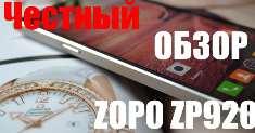 Видео обзор Zopo ZP920