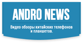 Andro-news.com