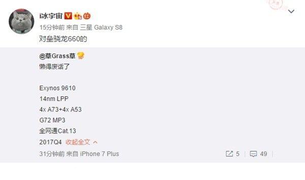 Samsung готовит чип Exynos 9610, готовый конкурировать с  Snapdragon 660 – фото 2