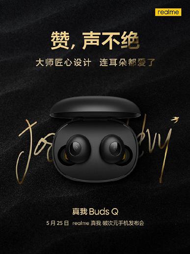 Realme анонсировала дизайнерские Realme Buds Q. Известна дата презентации – фото 3