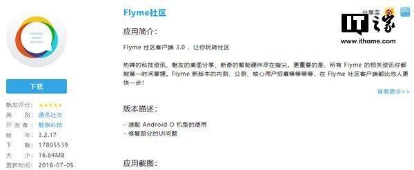 Meizu 16 и Meizu X8 могут порадовать Flyme OS на Android Oreo – фото 1