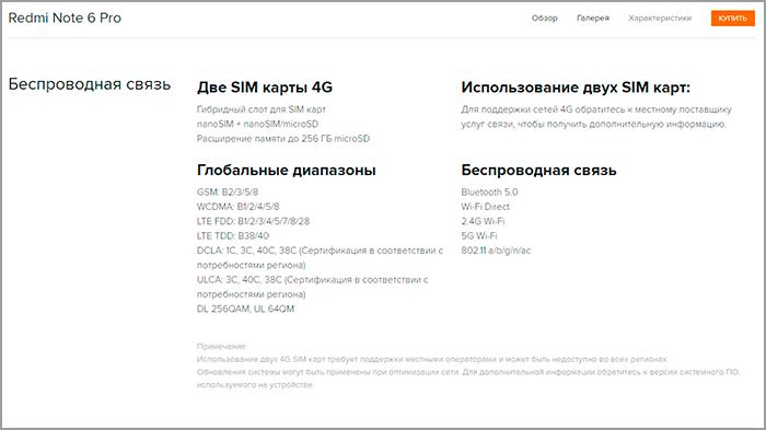 Обзор Xiaomi Redmi Note 6 Pro - те же бараны, только с челкой – фото 10