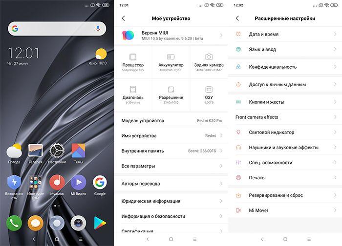 Обзор Redmi K20 Pro – новый бестселлер от Xiaomi – фото 17