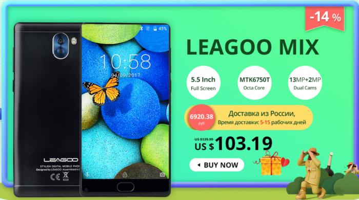 Leagoo празднует день рождения скидками на смартфоны до 50% – фото 2