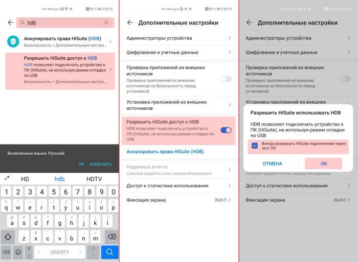 Новый способ установки Google-сервисов на смартфоны Huawei и Honor – фото 3