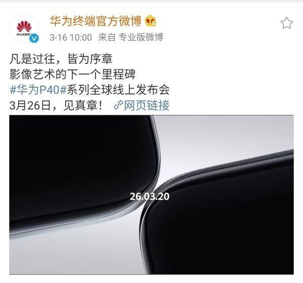 Семейство флагманов Huawei P40 Pro на одном промо-изображении – фото 2