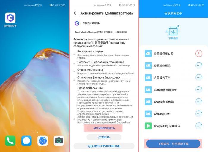 Новый способ установки Google-сервисов на смартфоны Huawei и Honor – фото 6
