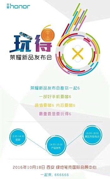 Huawei приглашает на презентацию Honor 6X 18 октября – фото 1