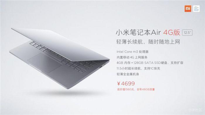Xiaomi Mi Notebook Air 4G с модулем LTE представлен официально – фото 3