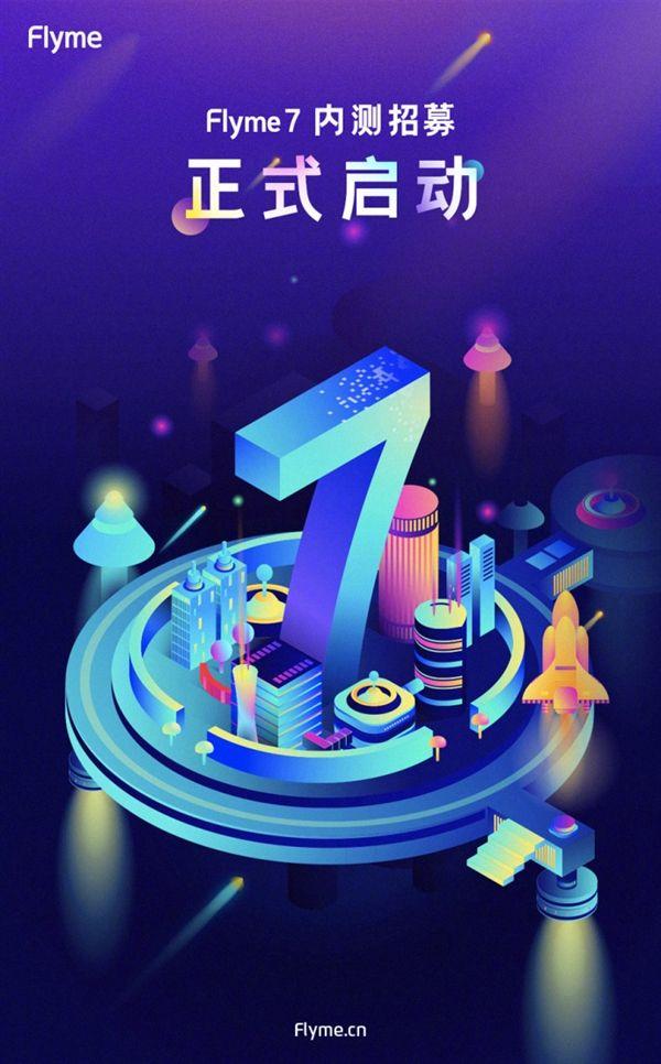 Meizu объявила дату анонса Flyme 7 – фото 1
