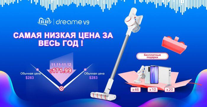 Купить пылесос Dreame V9 дешевле на ежегодной распродаже 11.11 – фото 3