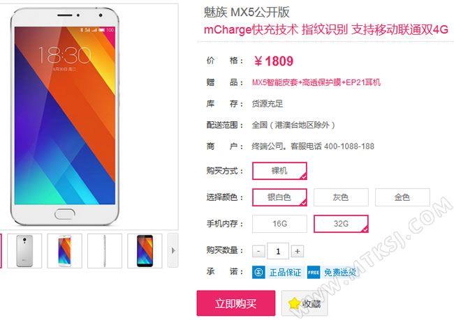 Цены ниже, Meizu MX5 ближе – фото 1