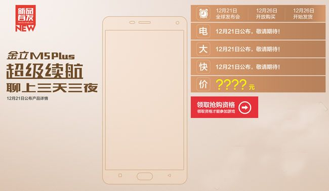 Gionee Marathon M5 Plus – курс на большой экран и емкий аккумулятор – фото 1