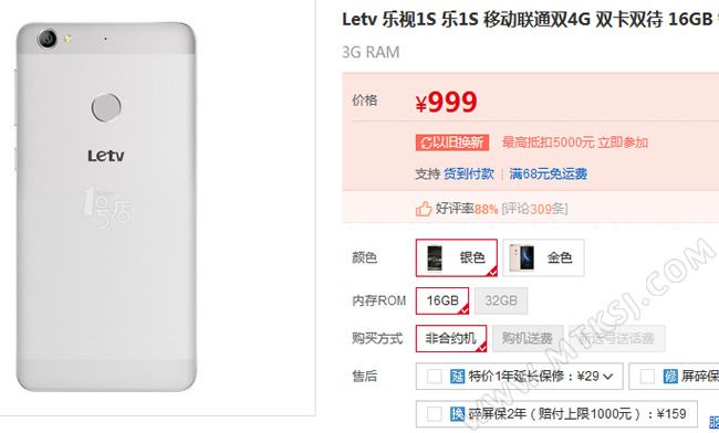 LeTV Le 1S появился в серебристом цвете с 16 ГБ ПЗУ за $152 – фото 2