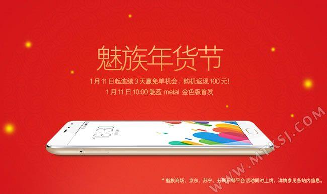 Meizu Blue Charm Metal в модификации с МТ6753 теперь и в золотом цвете – фото 2