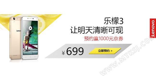 Lenovo выпустит 20 января конкурента Xiaomi Redmi 3 с аналогичной ценой – фото 2