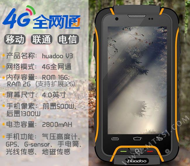 Защищенный смартфон Huadoo V3 теперь с поддержкой 4G-сетей благодаря смене процессора на МТ6735 – фото 2