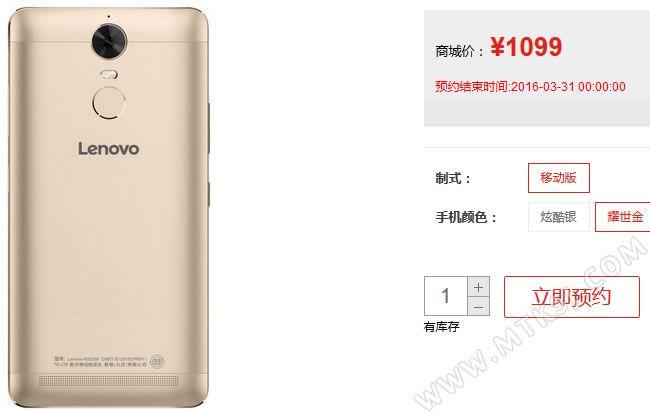 Lenovo K5 Note доступен к предзаказу на официальном сайте теперь и в золотом цвете – фото 2