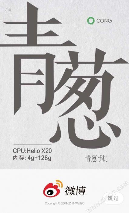 Следующий смартфон серии Shallots от Cong может получить Helio X20, 4/128 Гб памяти и 6-дюймовый 2К-дисплей – фото 1