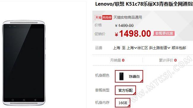 Lenovo Vibe X3 подешевел в Китае на $60 – фото 2