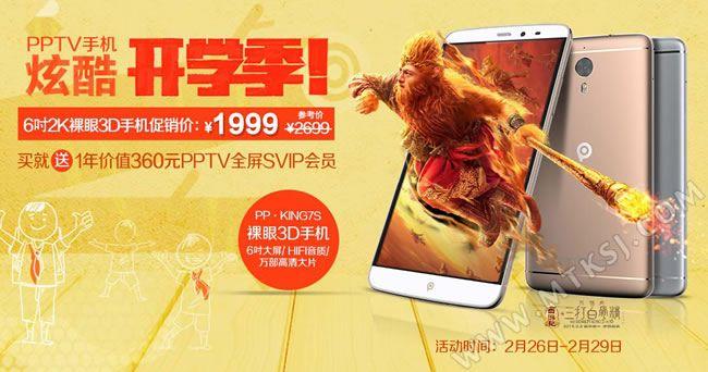 PPTV King 7 – самый доступный смартфон с Helio X10, 2К дисплеем и Hi-Fi аудио-чипом – фото 2