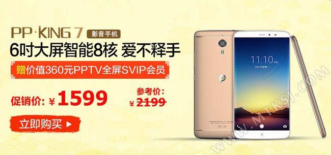 PPTV King 7 – самый доступный смартфон с Helio X10, 2К дисплеем и Hi-Fi аудио-чипом – фото 1