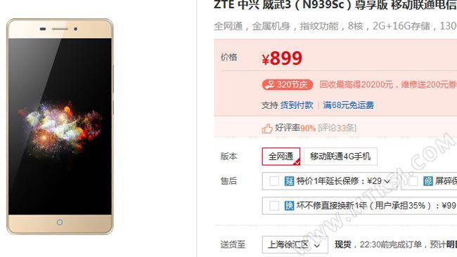 ZTE V3 (Mighty 3, N939Sc) в алюминиевом корпусе и с независимым аудиочипом подешевел в Китае до $139 – фото 1