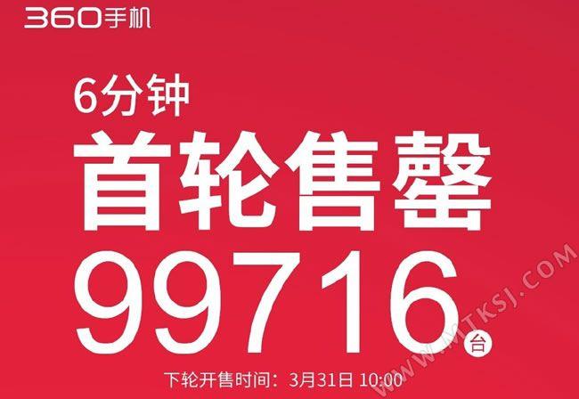 Qiku F4 в первый день продаж разошелся тиражом около 100 тысяч всего за 6 минут – фото 1
