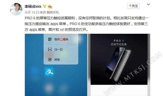 Руководство Meizu подтвердило появление в Pro 6 функции похожей на 3D Touch – фото 1