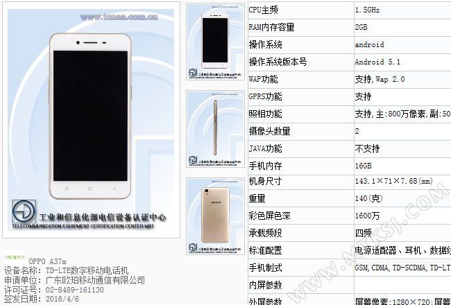 Oppo A37m получит такой же 8-ядерный МТ6750, как и Meizu M3 – фото 2