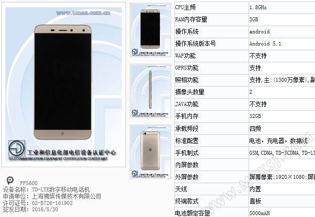 PPTV Mipo M1 получит Helio P10 или Snapdragon 652, а также аккумулятор на 5000 мАч – фото 2