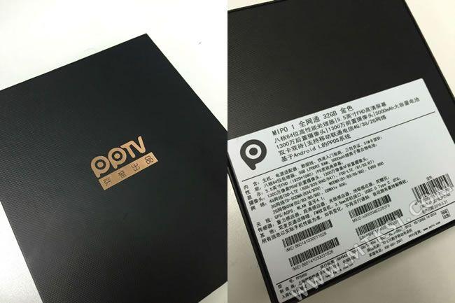 PPTV Mipo M1 с процессором Helio P10 и аккумулятором на 5000 мАч будет продаваться по $198 – фото 1