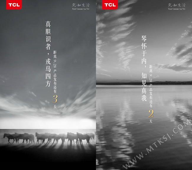 TCL 950 с процессором Snapdragon 820 и камерой на 21 Мп представят 28 сентября – фото 2
